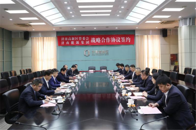 济南高新区与能源集团签约, 开启战略合作新征程