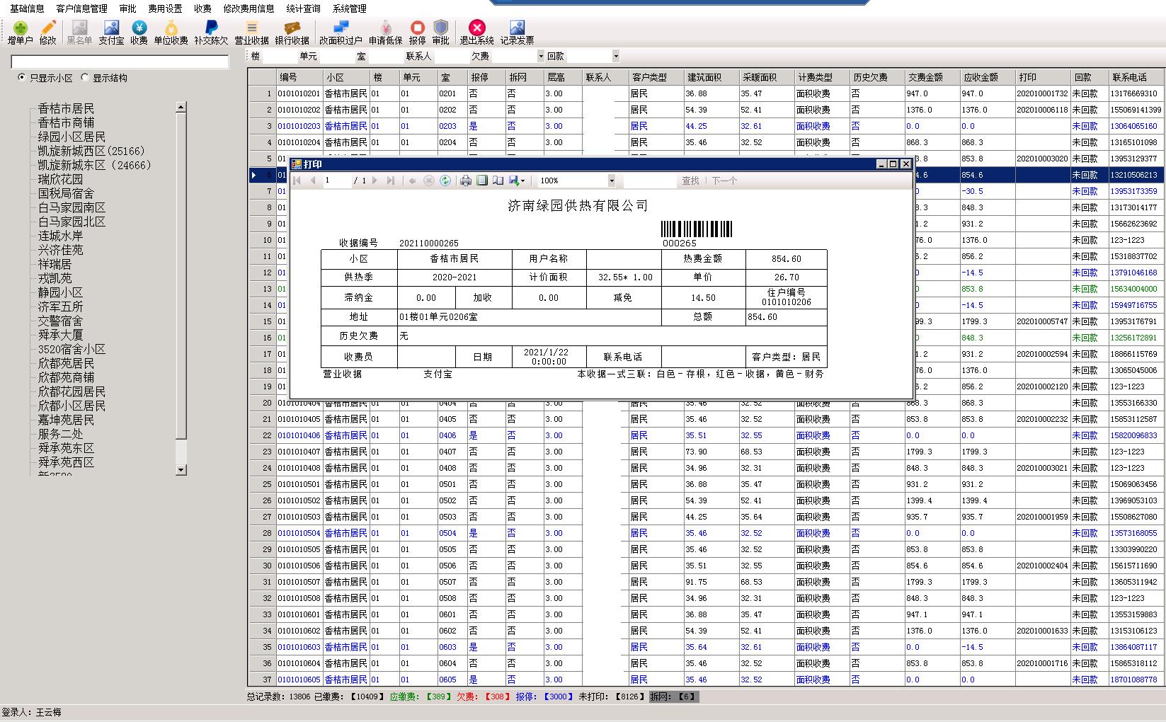 HT-CMS供热收费管理系统