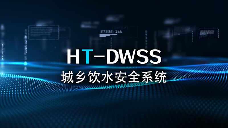 HT-DWSS城乡饮水安全系统