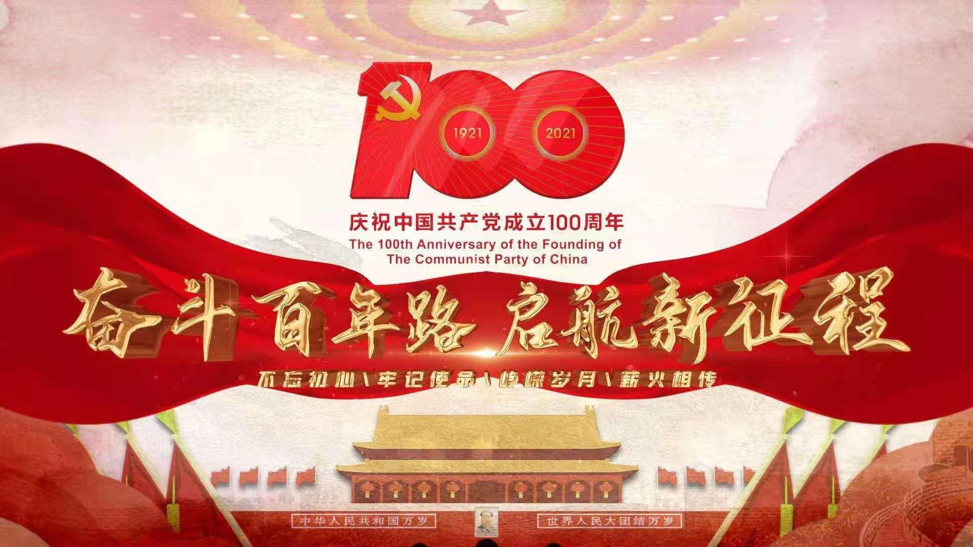 庆祝中国共产党成立100周年 奋斗百年路,起航新征程! -房产公司组织全体职工观看大会实况直播