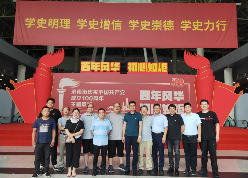 房产公司党支部参观学习济南市庆祝中国共产党成立100周年系列展览