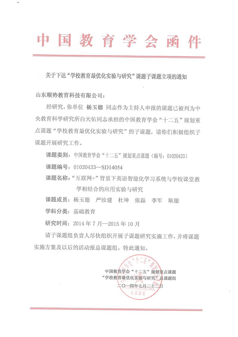 中国教育学会函件