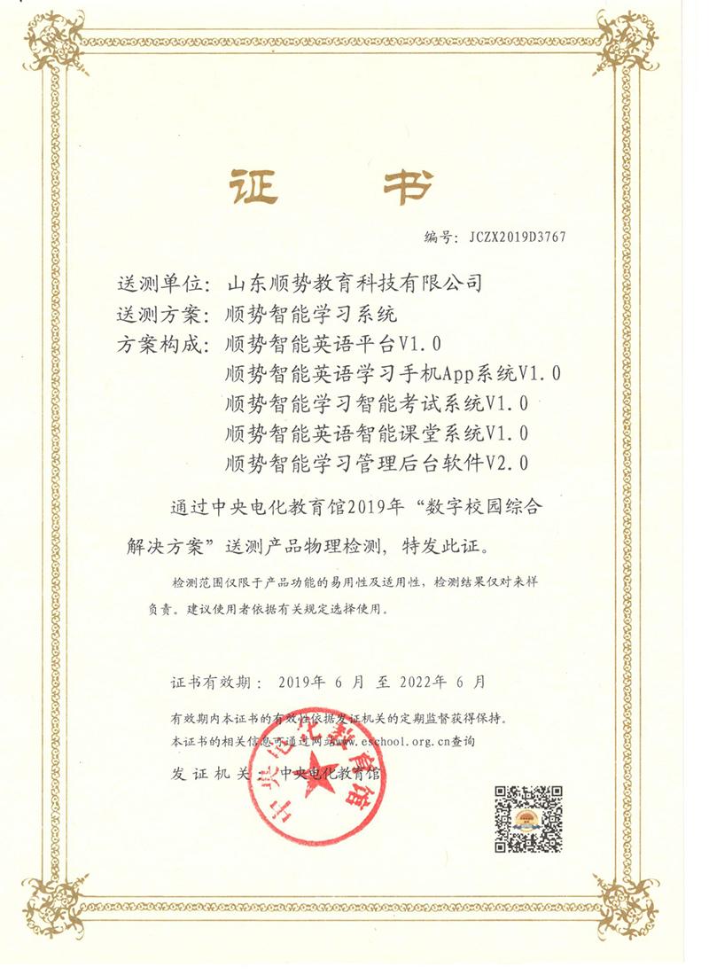 中央电化教育馆证书