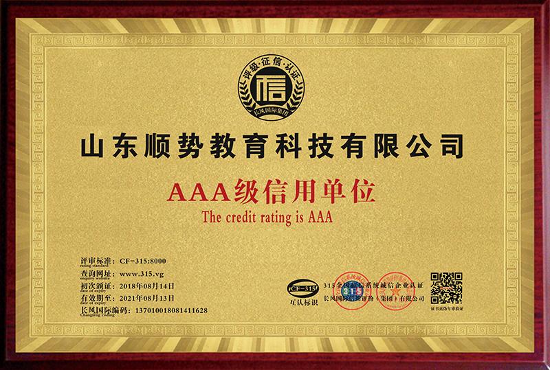 315全国诚信评级认证AAA级铜牌
