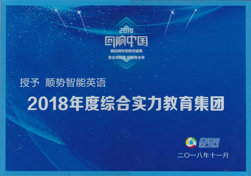 2018年腾讯回响中国综合实力教育集团