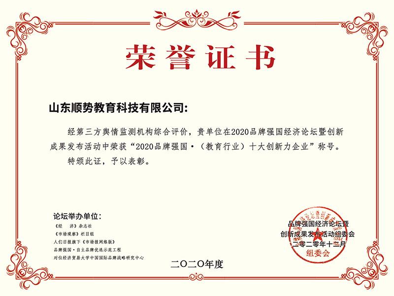 2020品牌强国(教育行业)十大创新力企业证书