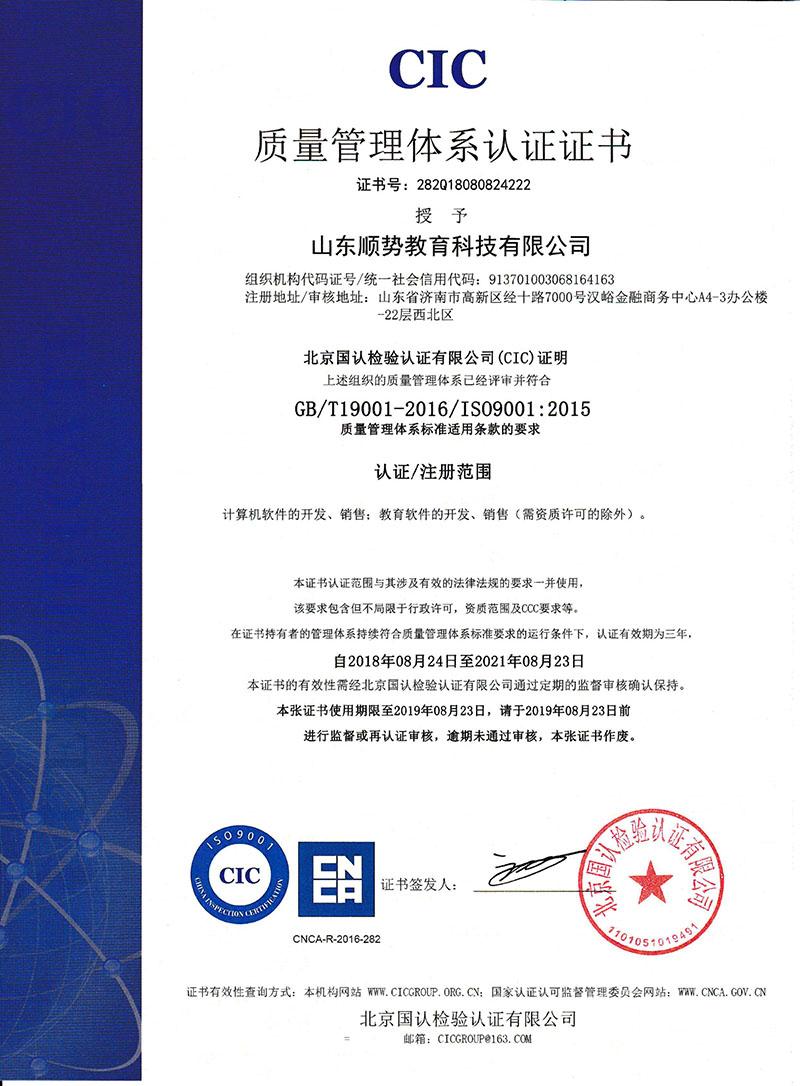 ISO9001质量管理体系中文证书
