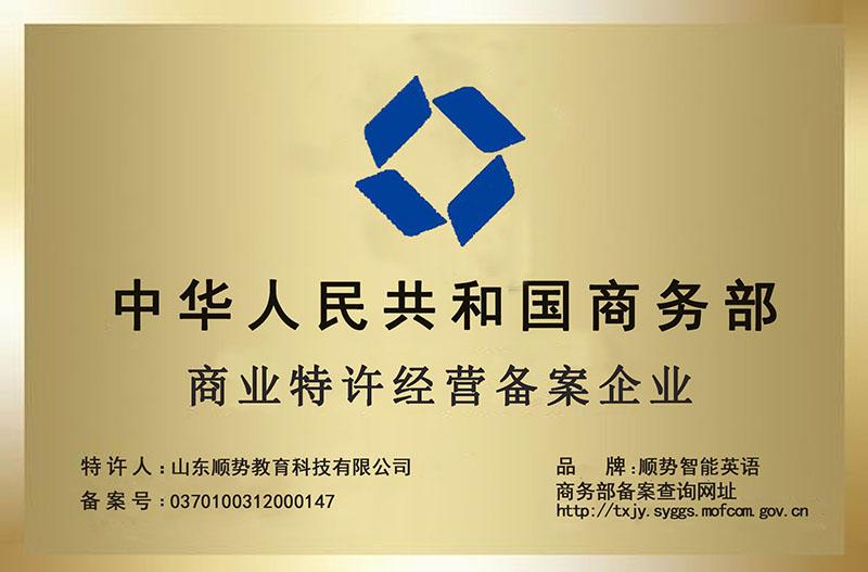 商务部商业特许经营备案