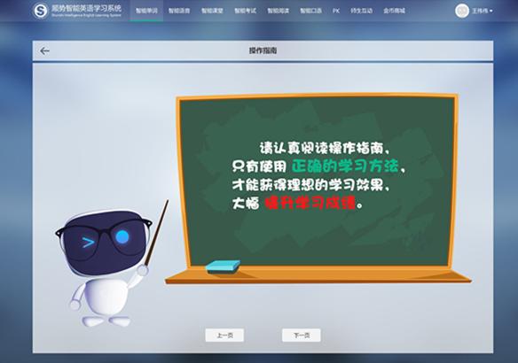 机器人充当教师角色