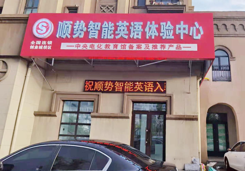 黑龙江大庆校区