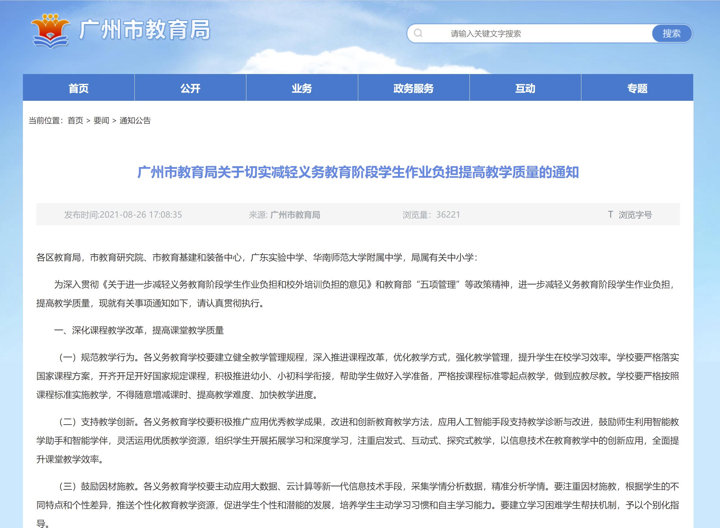 广州市教育局关于切实减轻义务教育阶段学生作业负担提高教学质量的通